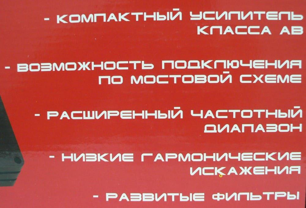 Анонс с коробки усилителя Урал АКМ 4.70
