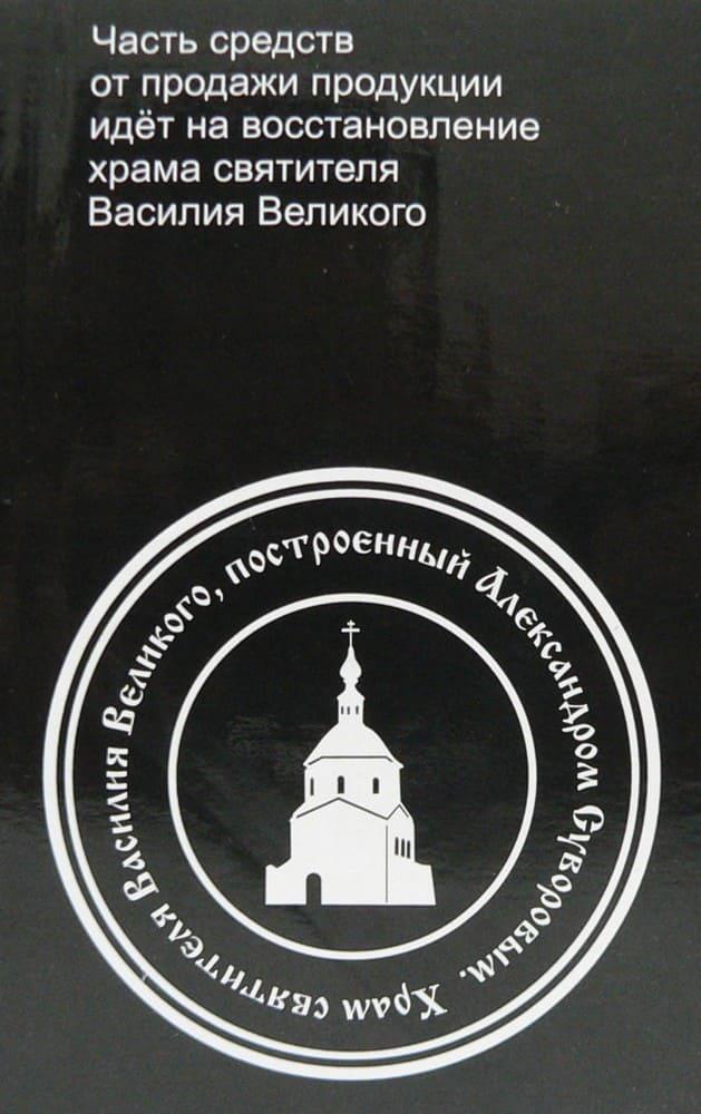 Часть средств от продажи пойдет на восстановление храма святителя Василия Великого